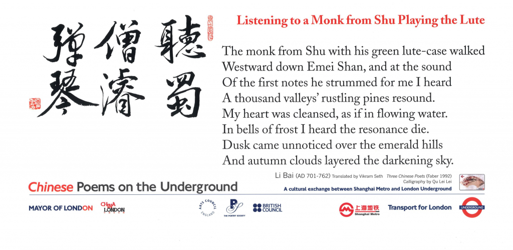 Listening to a Monk from Shu Playing the Lute, Li Bai 'The monk from Shu with his green lute-case walked Westward down Emei Shan,